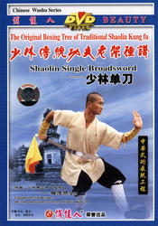 The Original Boxing Tree of Traditional Shaolin Kung Fu - Shaolin Single Broadsword