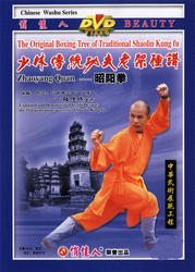 The Original Boxing Tree of Traditional Shaolin Kung Fu - Shaolin Zhaoyang Quan