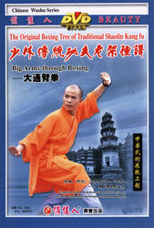 The Original Boxing Tree of Traditional Shaolin Kung Fu - Shaolin Big Arms-through Boxing