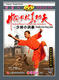 The Real Chinese Traditional Shao Lin Kung Fu - Shaolin Xiao Hong Quan
