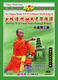 The Original Boxing Tree of Traditional Shaolin Kung Fu - Shaolin Small Back-through Boxing II