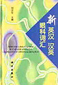 New English-Chinese & Chinese-English Glossary OF Ophthalmology