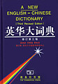 A New English-Chinese Dictionary (Thired Revised Edition)