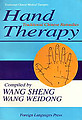 Hand Therapy:Traditional Chinese Remedies [By: Eang Shen & Wnag Weidong]