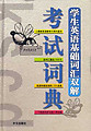 English-Chinese Dictionary of Examination for Student