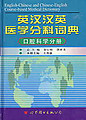 English-Chinese and Chinese-English Course-based Medical Dictionary -ORAL PATHOLOGY