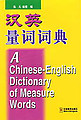 A Chinese-English Dictionary of Measure Words
