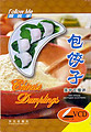 Chinese Dumplings - VCD with Chinese and English sound tracks