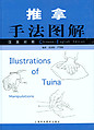 Illustrations of Tuina Manipulations - Chinese and English Edition