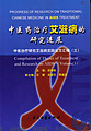 Progess of Research on Traditional Chinese Medicine in AIDS Treatment - Compilation of Theses of Treatment and Reserch on AIDS (Volume 3)