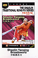 THE SHAOLIN TRADITIONAL KUNG FU SERIES - Shaolin Yanqing Broadsword