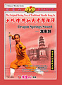 The Original Boxing Tree of Traditional Shaolin Kung Fu - Dragon Springs Sword