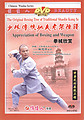 The Original Boxing Tree of Traditional Shaolin Kung Fu - Appreciation of Boxing and Weapon