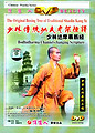 The Original Boxing Tree of Traditional Shaolin Kung Fu - Bodhidharma Channel-changing Scripture