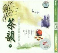 Music inside the Tea - VOL.3 ( 2 CD )