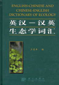 English-Chinese & Chinese-English Dictionary OF ECOLOGY