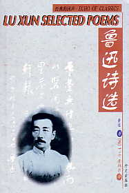LU XUN SELECTED POEMS [By: Lu Xun]