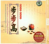 Step High and Higher - Guangdong (Cantonese) Music Series 2CD/Set