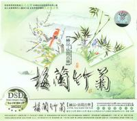 Plum, Orchid, Bamboo, and Chrysanthemun -The Chinese folk song of musical instrument (3 CD)
