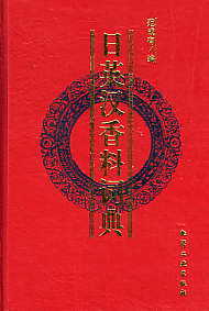 Japanese-English-Chinese Dictionary of Perfume