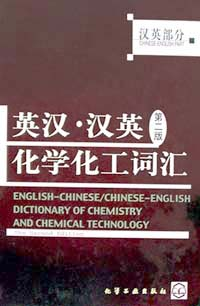Chinese-English Dictionary of Chemistry and Chemical Technology (2nd Edition)