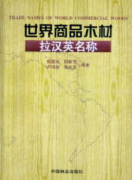 Trade Names of World Commercial Woods (Latin-Chinese-English)