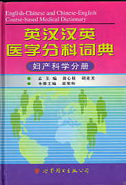English-Chinese and Chinese-English Course-based Medical Dictionary -GYNECOTOKOLOGY