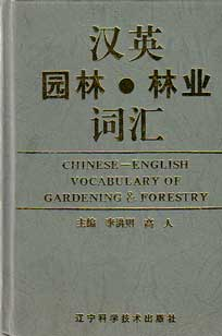 Chinese-English Vocabulary of Gardening & Forestry