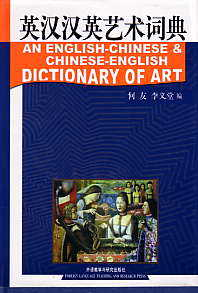 An English-Chinese & Chinese-English Dictionary of Art