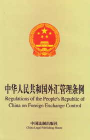 Regulations of the People's Republic of China on Foreign Exchange Control (Chinese-English)
