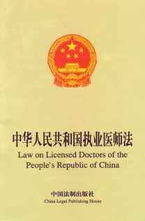 Law on Licensed Doctors of the People's Republic of China (Chinese-English)