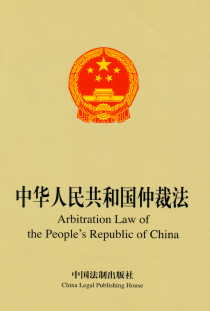 Arbitration Law of the People's Republic of China (Chinese-English)