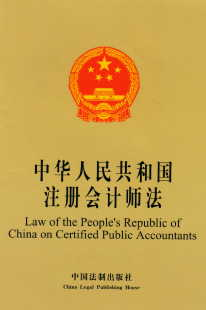 Law of the People's Republic of China on Certified Public Accountants (Chinese-English)