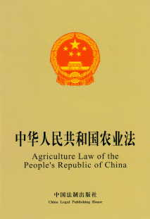Agriculture Law of the People's Republic of China (Chinese-English)