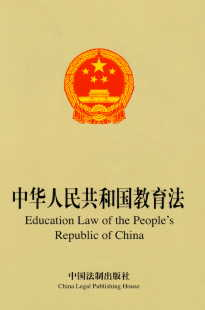 Education Law of the People's Republic of China (Chinese-English)
