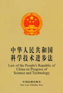 Law of the People's Republic of China on Progress of Science and Technology (Chinese-English)