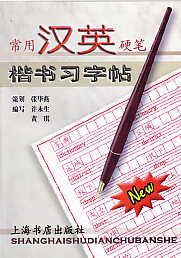 Chinese Copybook-Font Kai (Chinese-English)