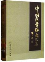 The Collection of Medicine Articles of China, 2004 (Original Chinese Edition)
