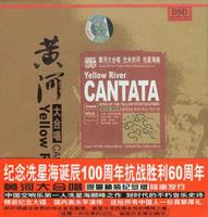 Yellow River CANTATA