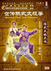 Ancestral Chen-style Taijiquan - Grand Sight for Taijiquan of Chen-style