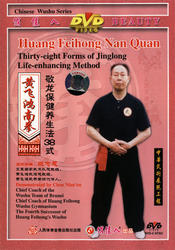 Huang Feihong Nan Quan - Thirty-eight Forms of Jinglong Life-enhancing Method