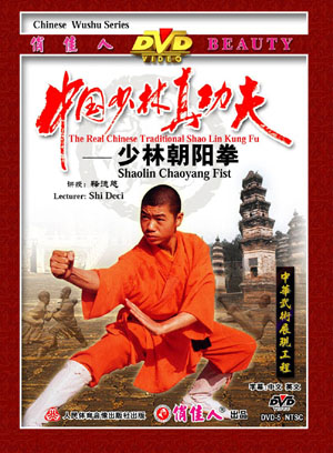 The Real Chinese Traditional Shao Lin Kung Fu - Shaolin Chaoyang Fist
