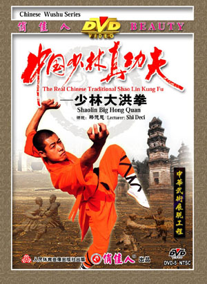The Real Chinese Traditional Shao Lin Kung Fu - Shaolin Big Hong Quan