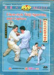 Chen-style Taiji Sparring and Capture