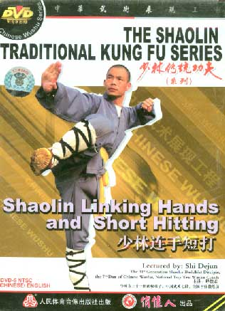 THE SHAOLIN TRADITIONAL KUNG FU SERIES - Shaolin Linking Hands and Short Hitting