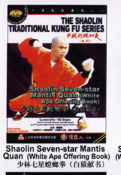 THE SHAOLIN TRADITIONAL KUNG FU SERIES - Shaolin Seven-star Mantis Quan(White Ape Offering Book)
