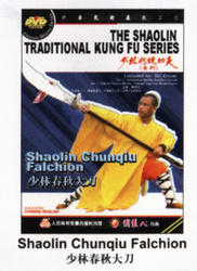 THE SHAOLIN TRADITIONAL KUNG FU SERIES - Shaolin Chunqiu Falchion