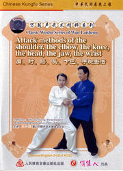 Classic Wushu Series of Wan Laisheng - Attack methods of the shoulder, the elbowthe knee, the head, the jaw, the wrist