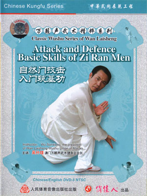 Classic Wushu Series of Wan Laisheng - Attack and Defence Basic Skills of Zi Ran Men