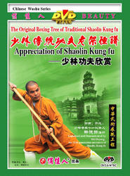 The Original Boxing Tree of Traditional Shaolin Kung Fu - Appreciation of Shaolin Kungfu